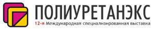 Полиуретанэкс 2021: 12-я международная выставка полиуретановых материалов, технологий и оборудования