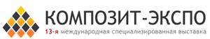 Композит-Экспо 2021: 13-я международная выставка композитных материалов, технологий производства композитов, оборудования, изделий из композиционных материалов