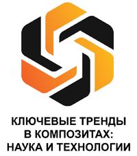 Ключевые тренды в композитах: Международный Форум