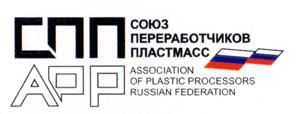 II Форум Союза переработчиков пластмасс