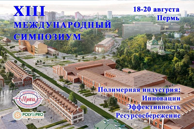 XIII International Symposium