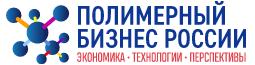 Полимерный бизнес России: международный форум