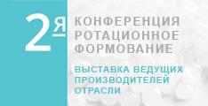 «Ротационное формование»: 2-я международная конференция и выставка ведущих производителей отрасли