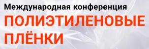ПОЛИЭТИЛЕНОВЫЕ ПЛЁНКИ: Онлайн-конференция