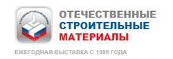 ОТЕЧЕСТВЕННЫЕ СТРОИТЕЛЬНЫЕ МАТЕРИАЛЫ (ОСМ) - 2020: 21-я специализированная выставка строительных материалов