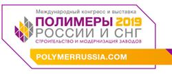«Полимеры России и СНГ: строительство и модернизация заводов»: Международный конгресс и выставка