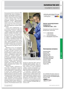 Группа ПОЛИПЛАСТИК «Полимерная индустрия»