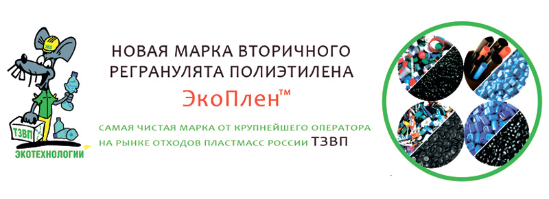 «Тверской завод вторичных полимеров» приступил к выпуску новой марки вторичного регранулята полиэтилена ЭкоПленТ