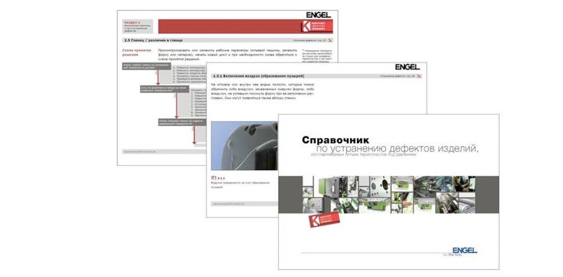 Справочник для переработчиков пластмасс от ENGEL пользуется большой популярностью среди переработчиков пластмасс в России