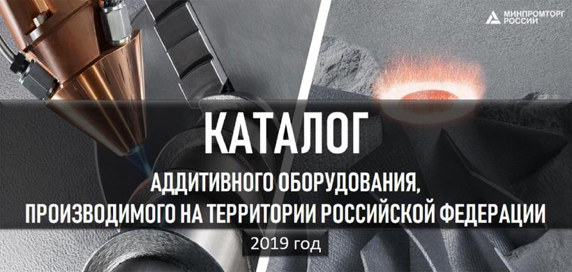 Обновленный каталог российских 3D-принтеров Минпромторг