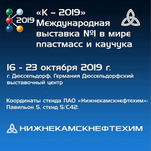 K 2019: «Нижнекамскнефтехим» представит весь спектр выпускаемых полимеров