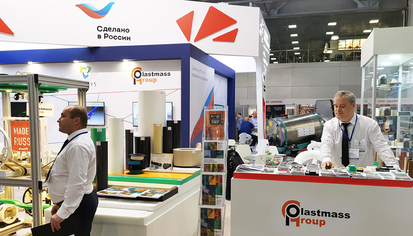 «Пластмасс Групп» представила свои продукты на выставке «Импортозамещение-2019»