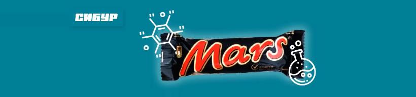 Сибур Mars