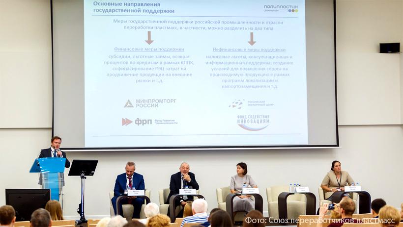 III Форум Союза переработчиков пластмасс (СПП)