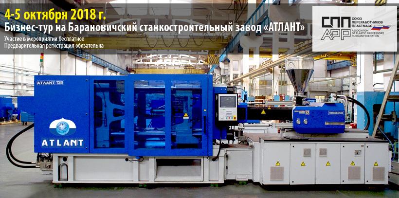 4-5 октября 2018 г. Бизнес-тур на Барановичский станкостроительный завод «АТЛАНТ»