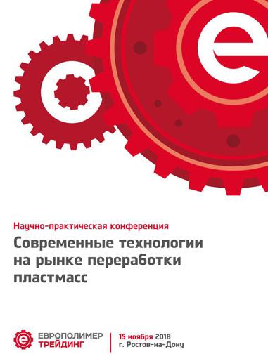 «Европолимер» проведет конференцию «Современные технологии переработки пластмасс»