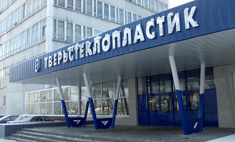 «Тверьстеклопластик» в городе Твери.