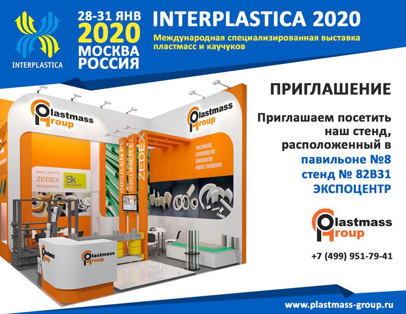 Plastmass Group представит новый материал INKUMER EL