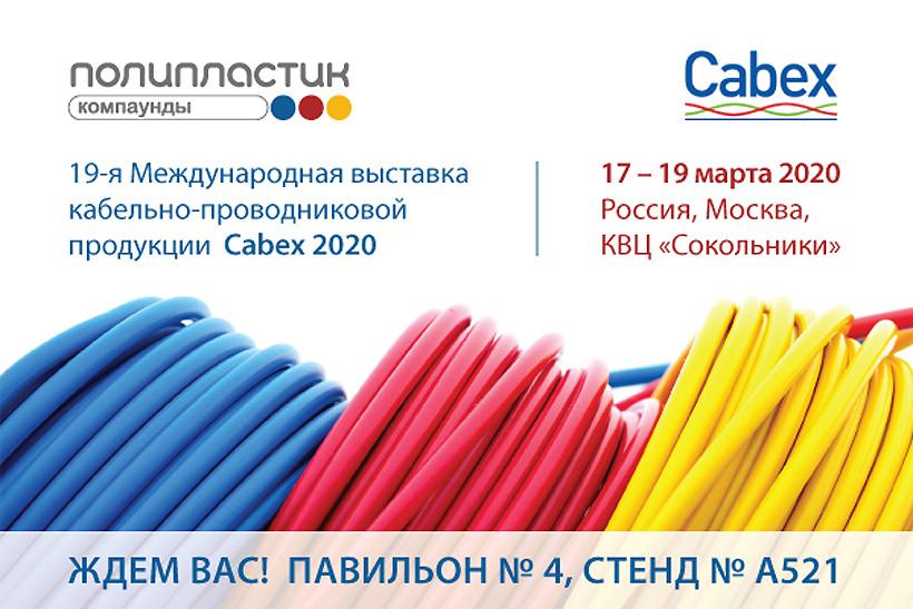 Научно-производственное предприятие «ПОЛИПЛАСТИК» примет участие в выставке Cabex 2020!