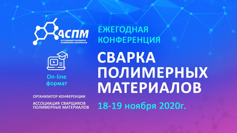 Конференция «Сварка полимерных материалов – 2020»