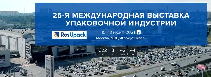 25-ю Международная выставка упаковочной индустрии RosUpack: 15–18 июня 2021 года