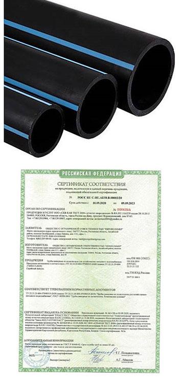 Пластмассовые трубы, изготовленные из ПЭ-100, пригодны для контакта с пищей. «Европолимер»