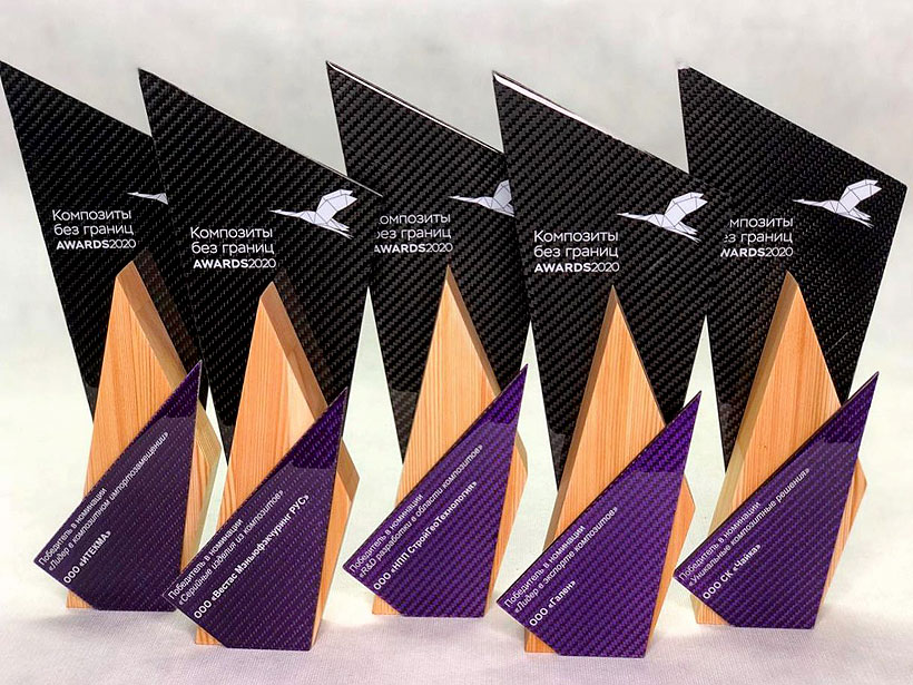 Главный приз премии «Композиты без границ. AWARDS» – дизайнерский композитный кубок