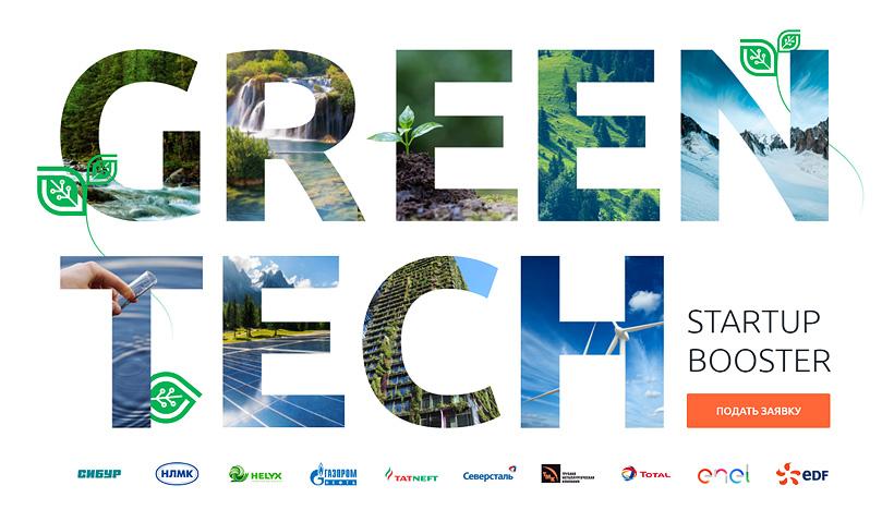 Экологическая программа GreenTech Startup Booster Фонда «Сколково»