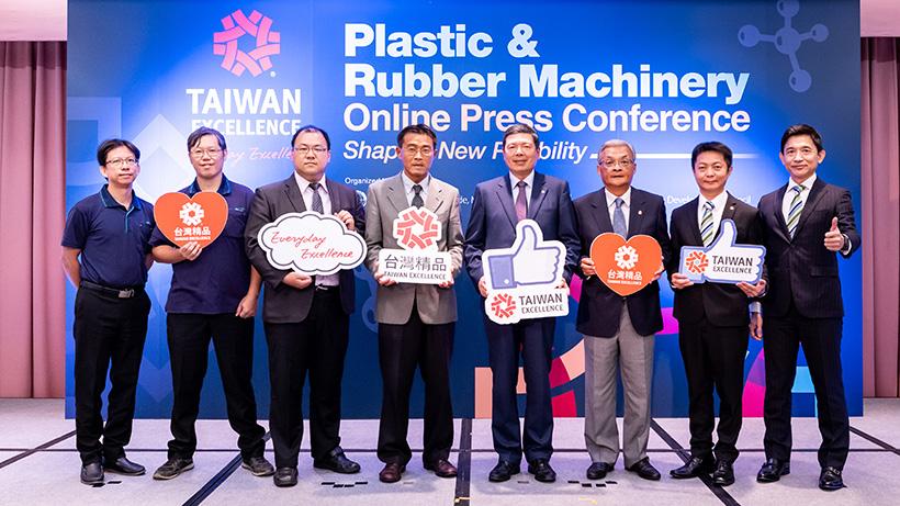 Групповая фотография с пресс-конференции «Тайваньское оборудование для переработки пластиков и резин – 2020»