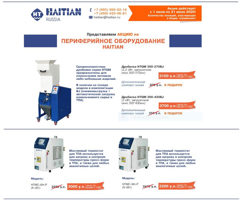 Haitian Russia объявила о проведении акции на периферийное оборудование