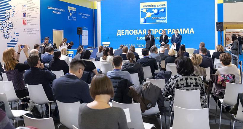 Специализированная деловая программа Polymer Plaza выставки interplastica 2020