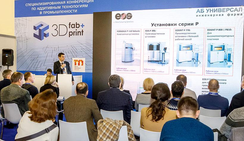 Специальная экспозиция и семинарная сессия 3D fab+print Russia на interplastica 2020