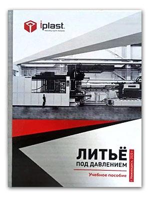 Учебник по технологии литья пластмасс под давлением «Ай-Пласт»