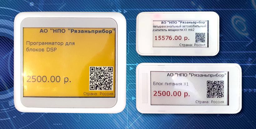 Электронные графические ценники (ESL) «Концерн КРЭТ»