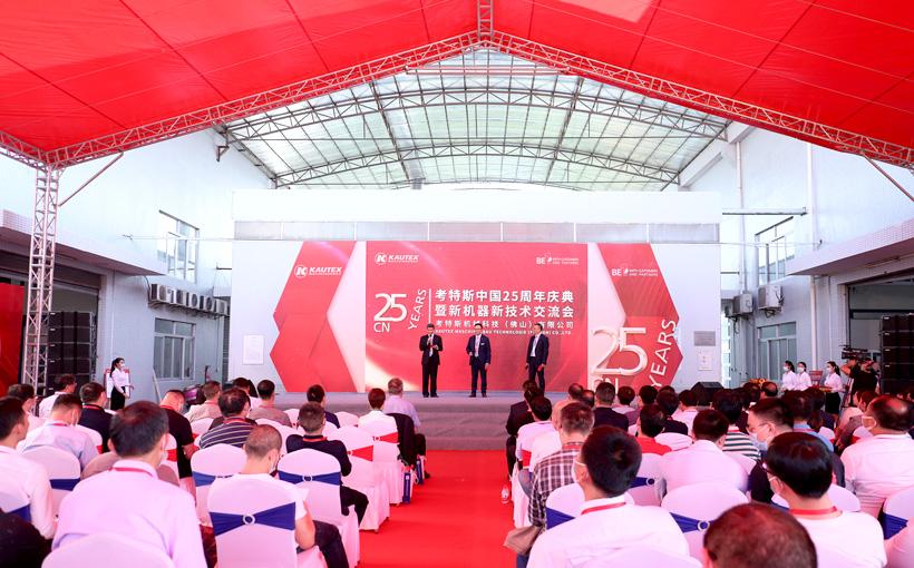 Около 200 гостей приняли приглашение от компании Kautex China отметить 25-летие производства машин в Китае