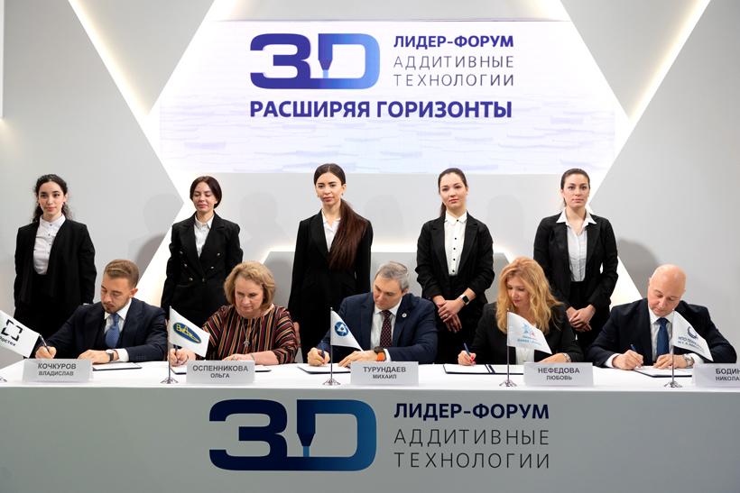 Подписание Учредительного договора Ассоциации развития аддитивных технологий на Лидер-Форуме «Аддитивные технологии. Расширяя горизонты» в Москве 3 декабря