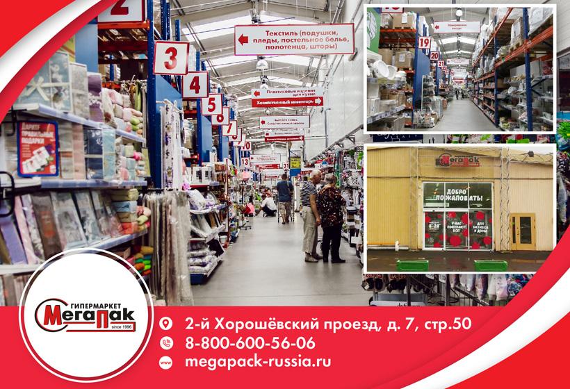 «Мегапак» открыл новый гипермаркет упаковки и хозтоваров в Москве