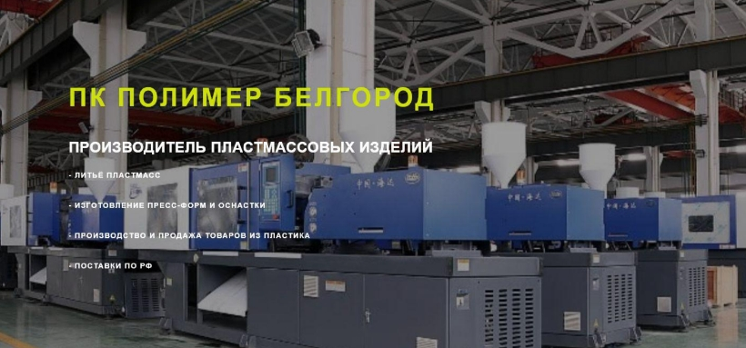 Компания «Белгород-Полимер»