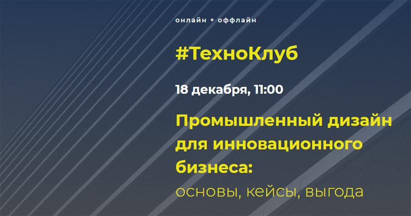 Конференция о промышленном дизайне состоится онлайн 18 декабря