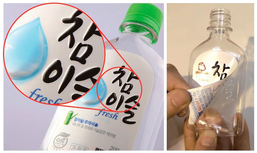 Выдув ПЭТ-бутылки с объемным 3D-рисунком и вставкой этикетки (IML). Фото: Rodika