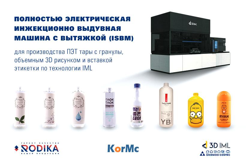 Полностью электрическая инжекционно-выдувная машина компании KorMc. Фото: Rodika