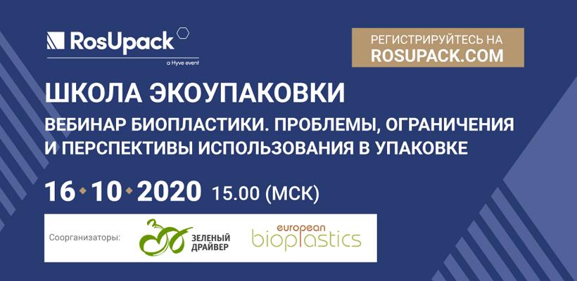 RosUpack проведет второй вебинар Школы экоупаковки