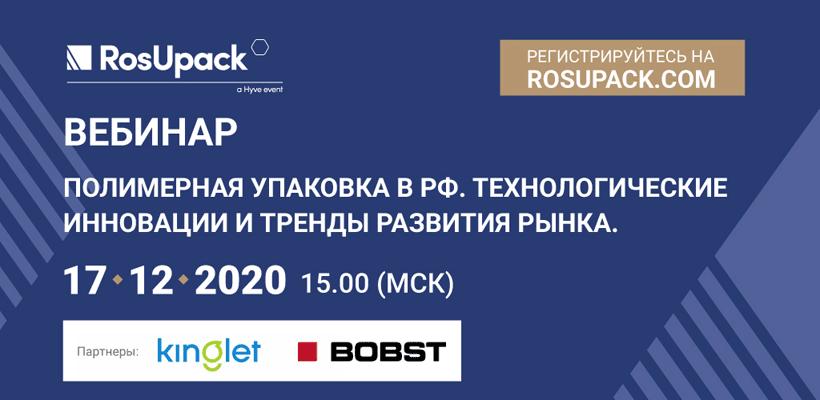 Полимерная упаковка в России. Технологические инновации и тренды развития рынка. Итоги-2020