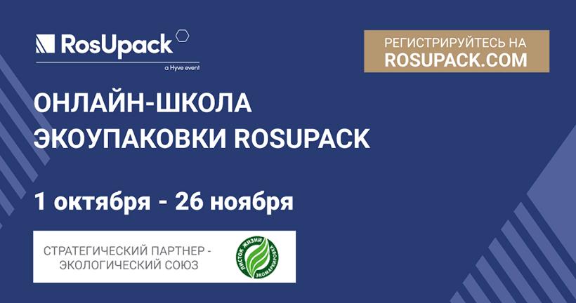 RosUpack и Экологический союз запускают Школу экоупаковки
