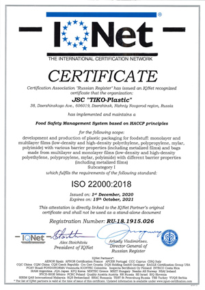 Cоответствие обновленному стандарту ISO 22 000:2018 «ТИКО-Пластик
