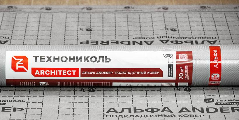 Четырехслойный подкладочный ковер АЛЬФА ANDEREP из полипропилена для дополнительной гидроизоляции скатной кровли