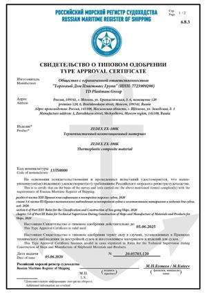 ZEDEX Plastmass Group получил сертификат морского регистра