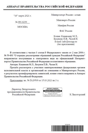 Ответ Аппарат Правительства Российской Федерации на письмо Союза переработчиков пластмасс