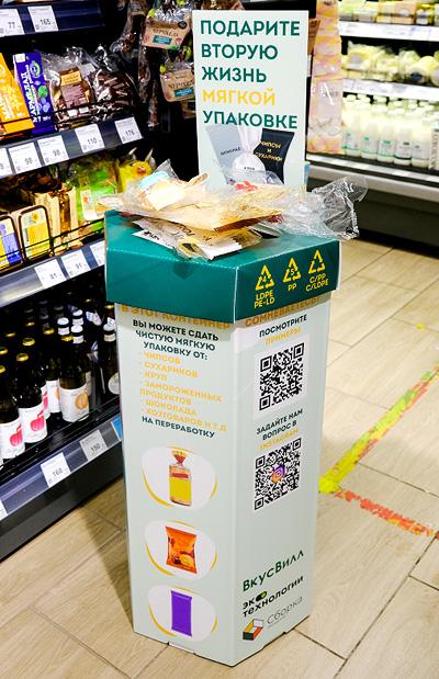 В 10 магазинах установлены специальные контейнеры с QR-кодом по которым можно найти подробный список примеров упаковки