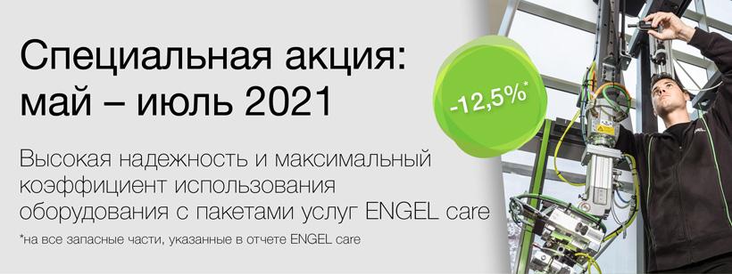 ENGEL объявил о специальной акции на пакеты техобслуживания
